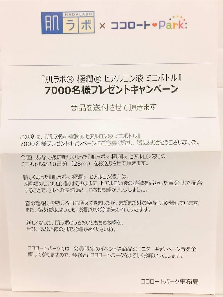 f:id:hoshinogaku:20180319194447j:image