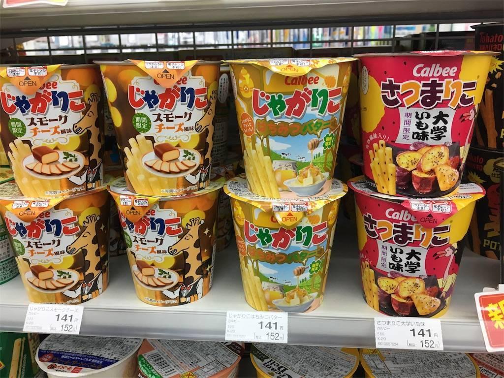 f:id:hoshinogaku:20180321154449j:image