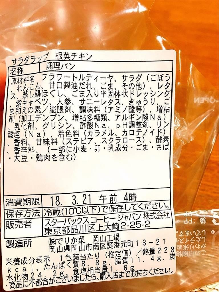 f:id:hoshinogaku:20180322172834j:image