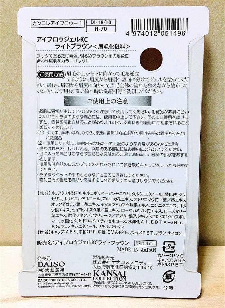 f:id:hoshinogaku:20180325215550j:image