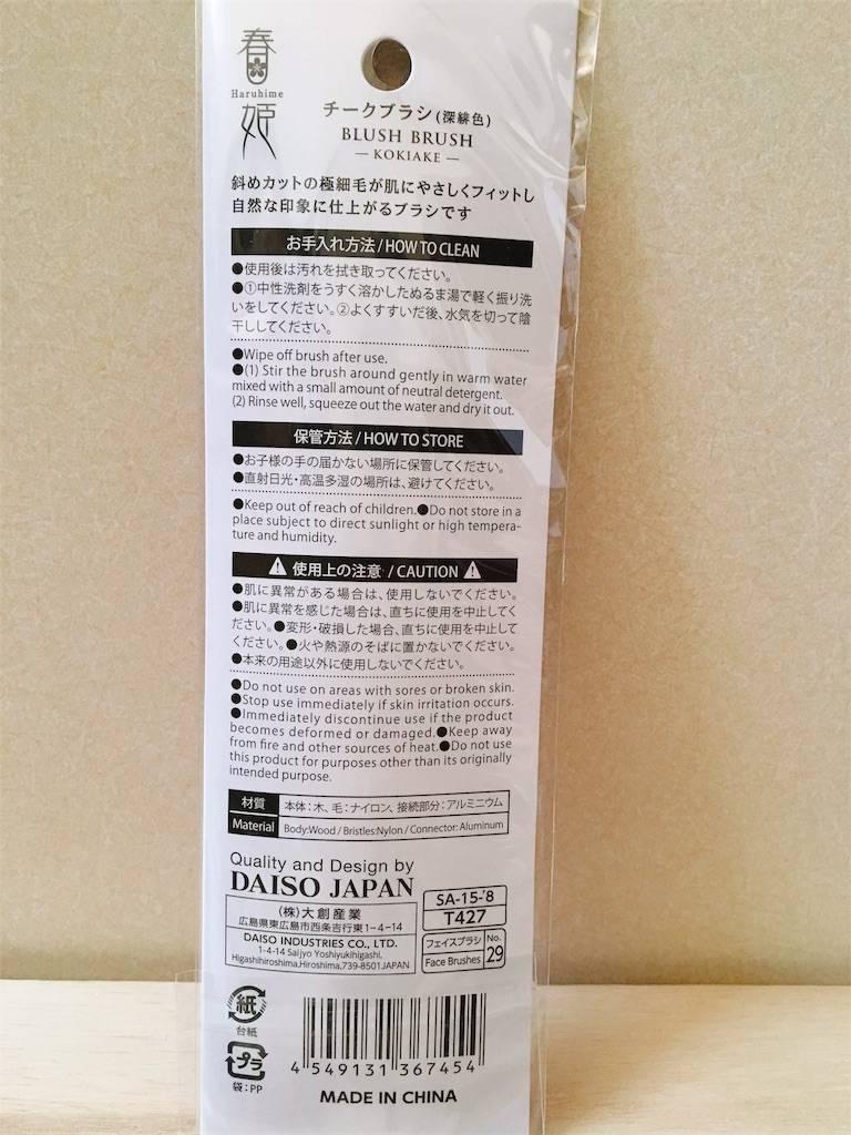 f:id:hoshinogaku:20180326180423j:image