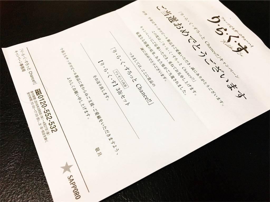f:id:hoshinogaku:20180408044628j:image