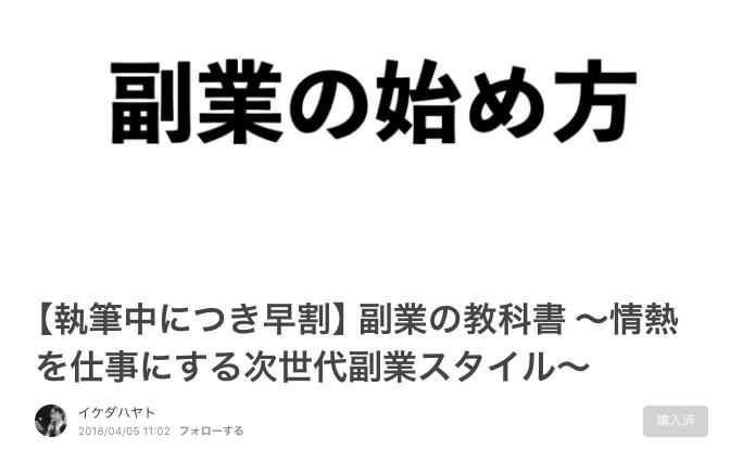 f:id:hoshinogaku:20180410135058p:plain