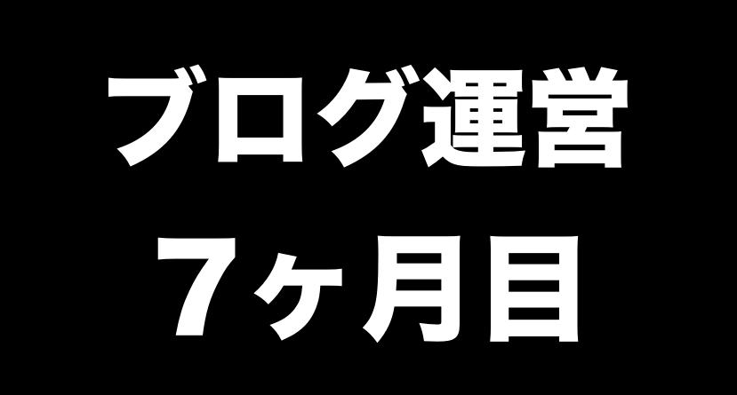 f:id:hoshinogaku:20180501232658p:plain