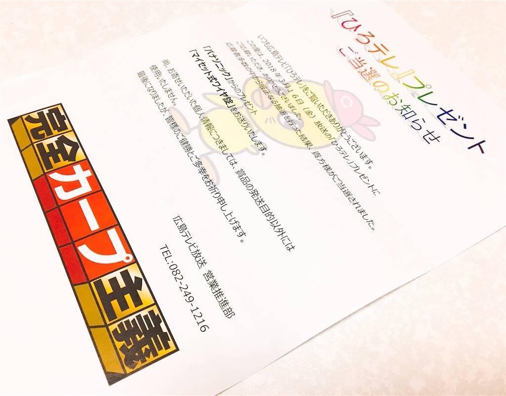 f:id:hoshinogaku:20180504033931j:image