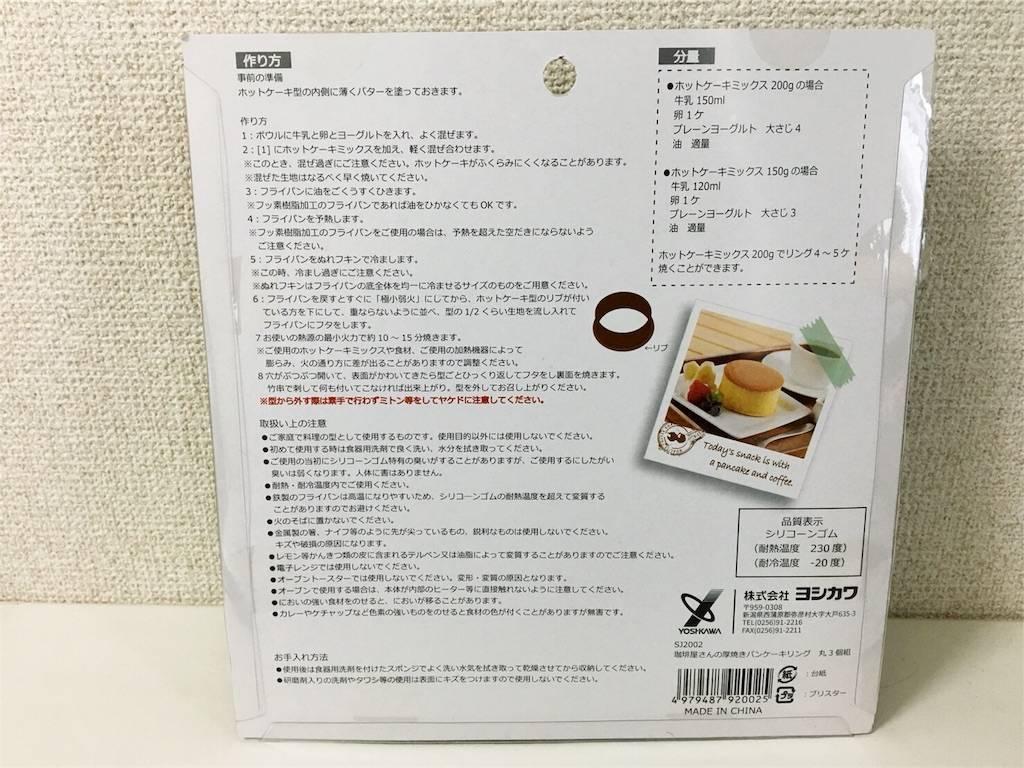 f:id:hoshinogaku:20180505165134j:image