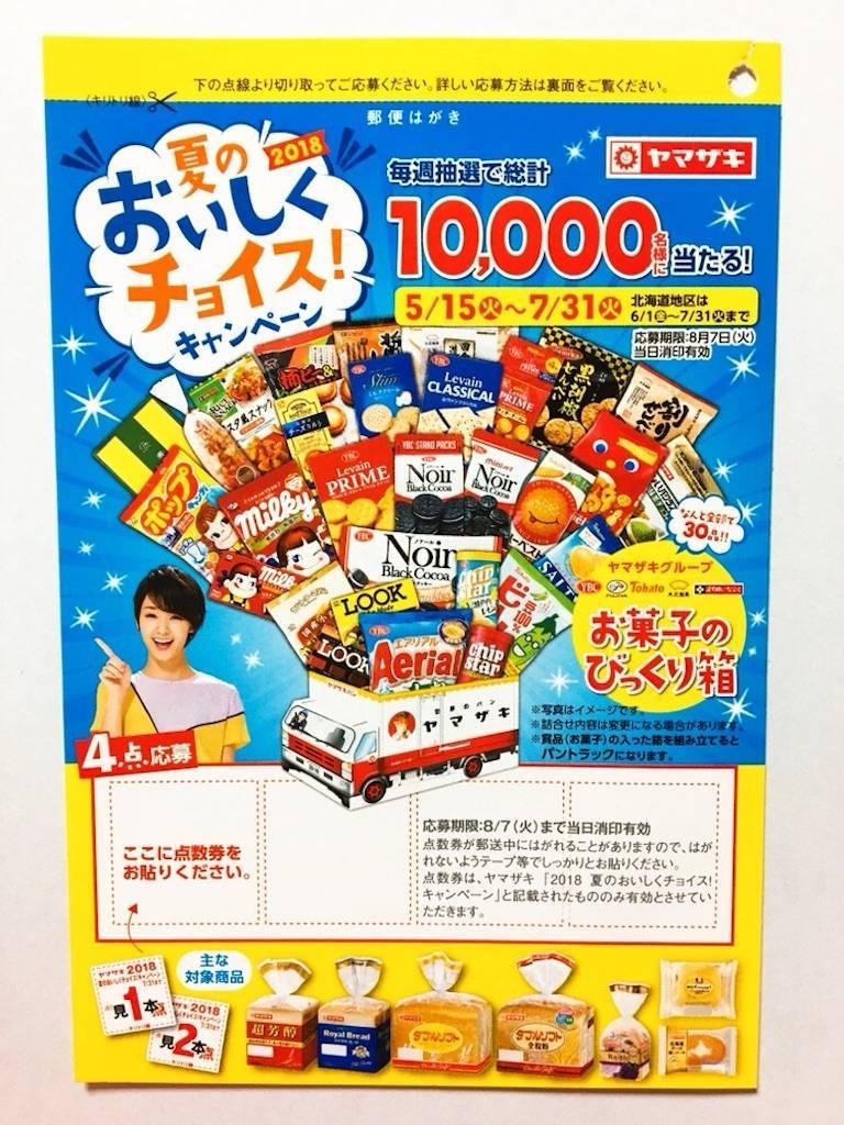 f:id:hoshinogaku:20180516214515j:image