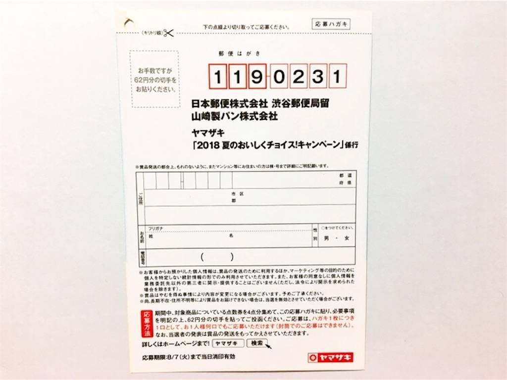 f:id:hoshinogaku:20180516221557j:image