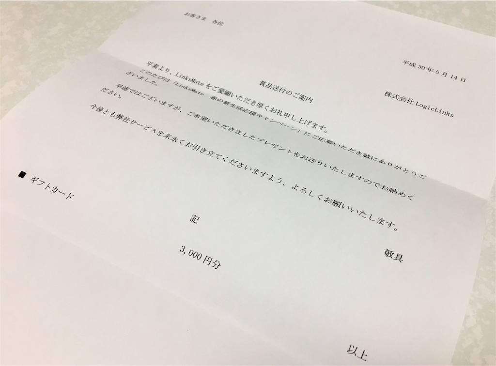 f:id:hoshinogaku:20180521044624j:image