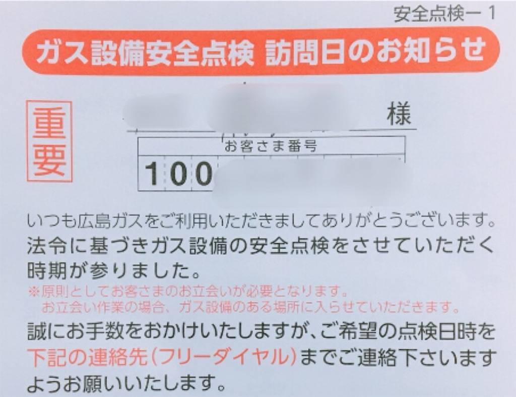f:id:hoshinogaku:20180523234006j:image