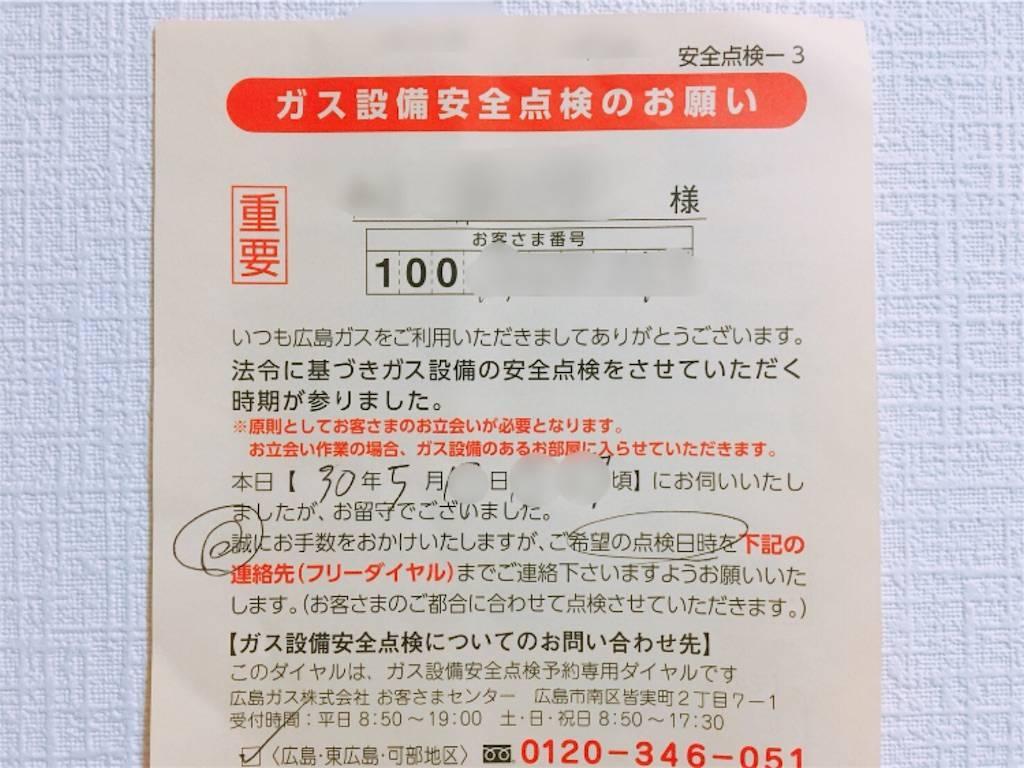 f:id:hoshinogaku:20180523235257j:image