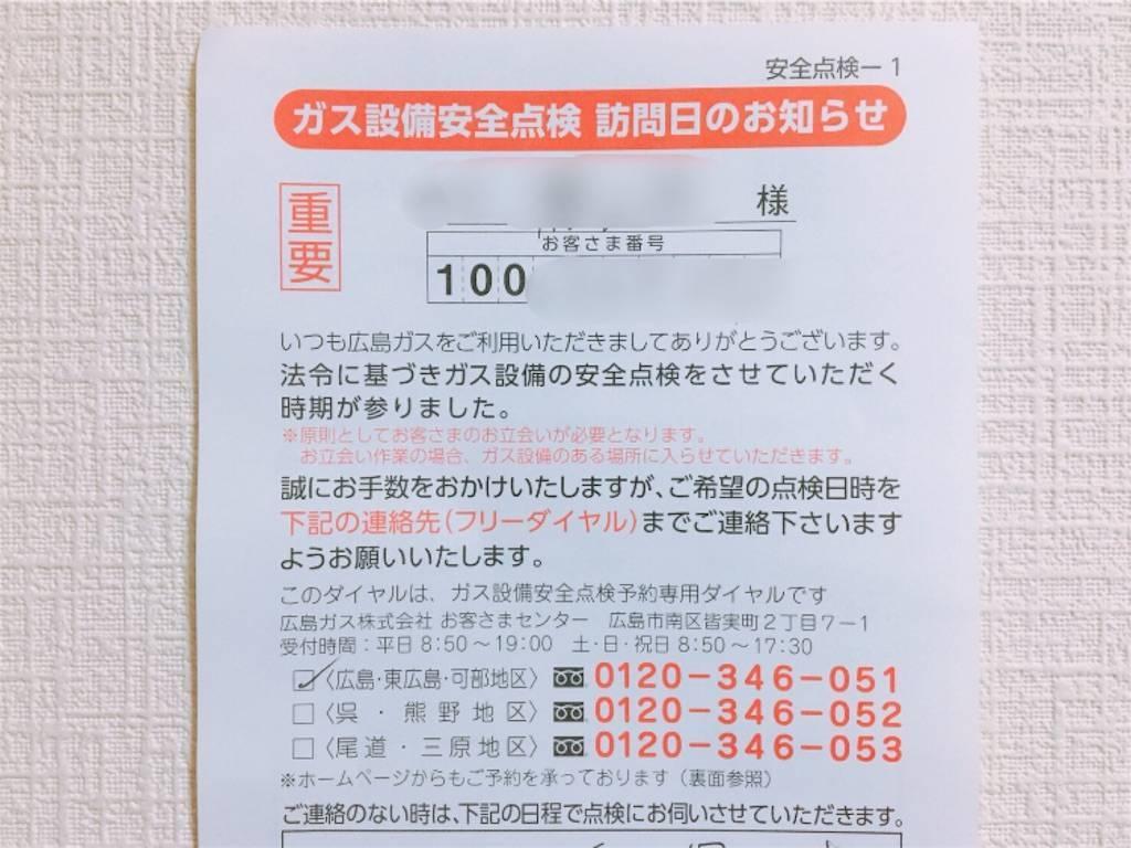 f:id:hoshinogaku:20180524000111j:image