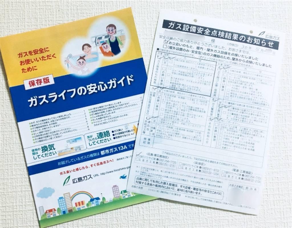 f:id:hoshinogaku:20180524012038j:image