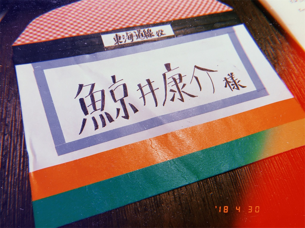f:id:hoshinohitomi0:20180505034353j:image