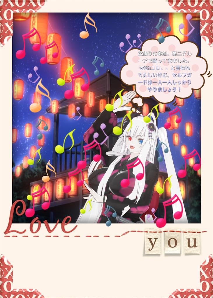 f:id:hoshinokizuna:20200913101344j:image