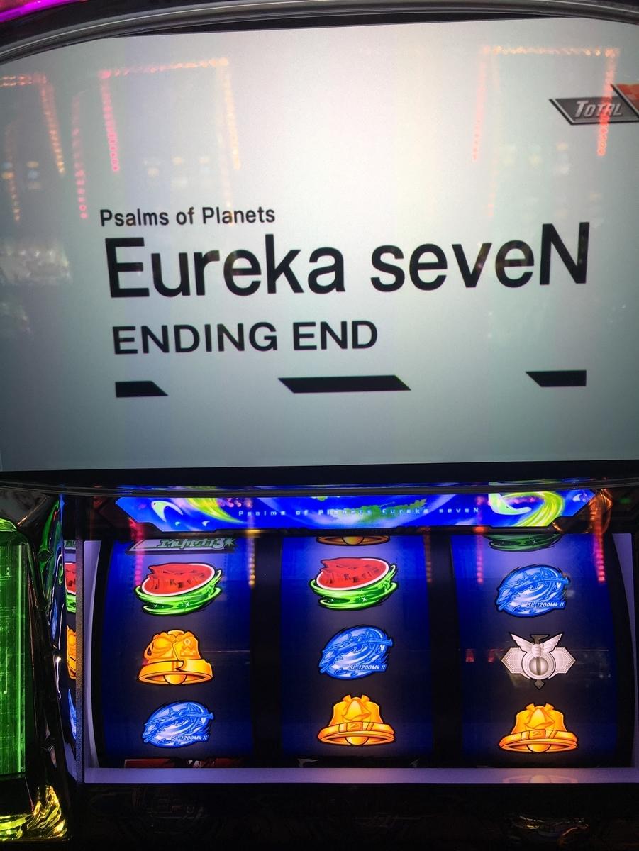 エンディング エウレカ 3
