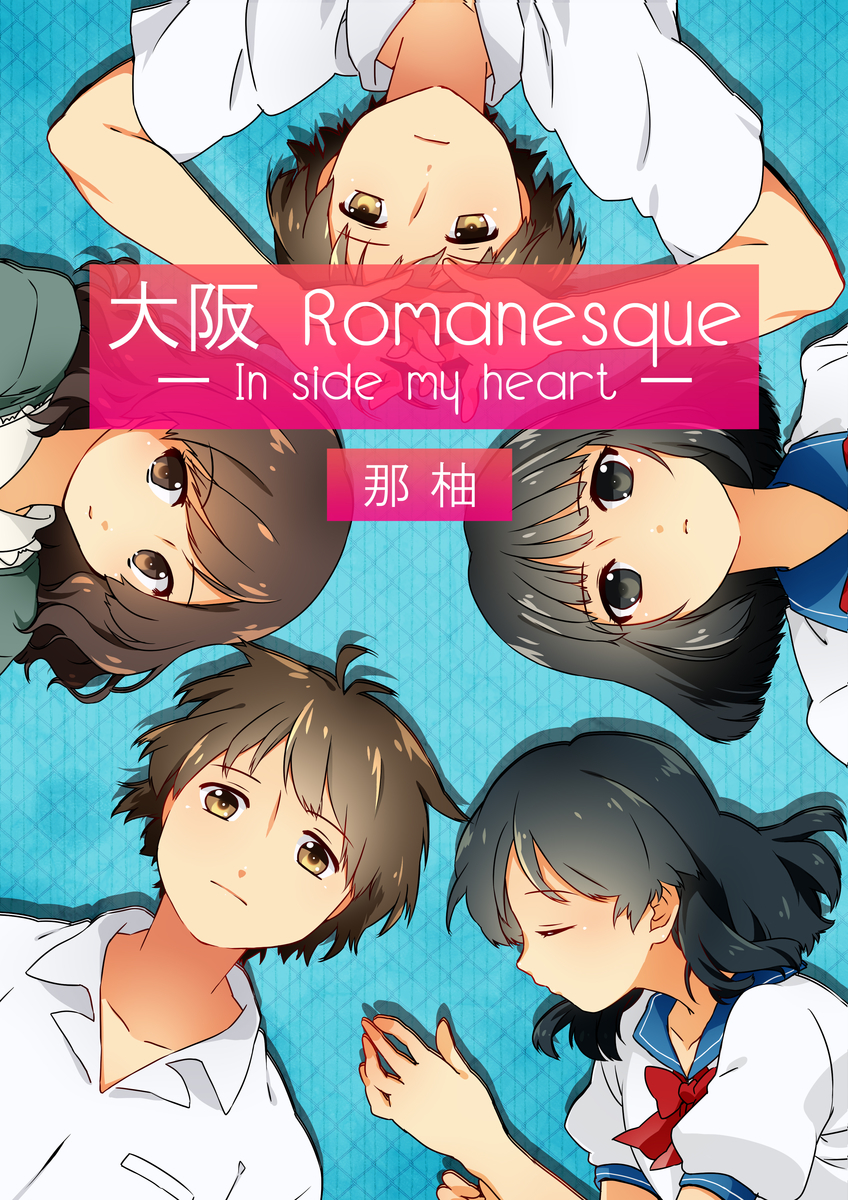 那柚「大阪Romanesque~In side my heart~」