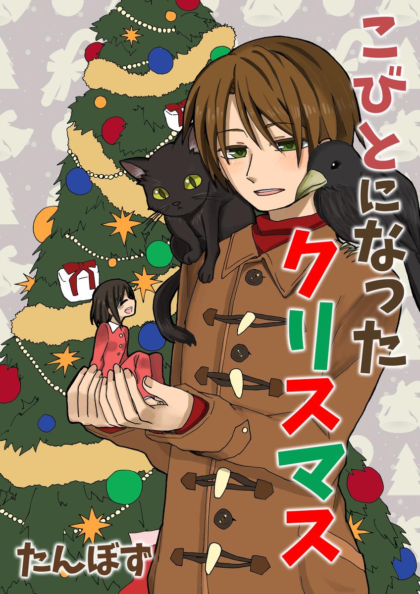 こびとになったクリスマス