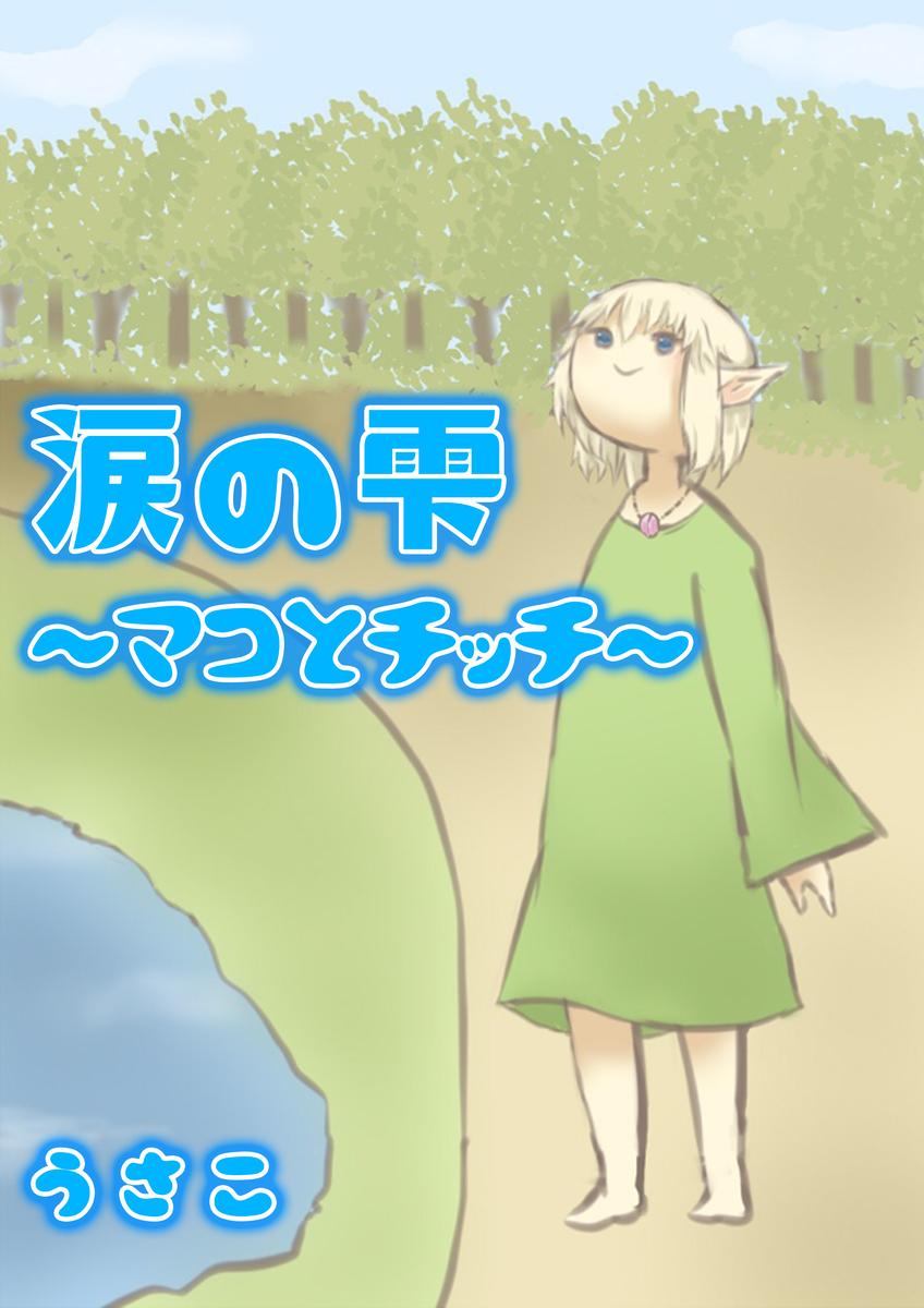 涙の雫~マコとチッチ~