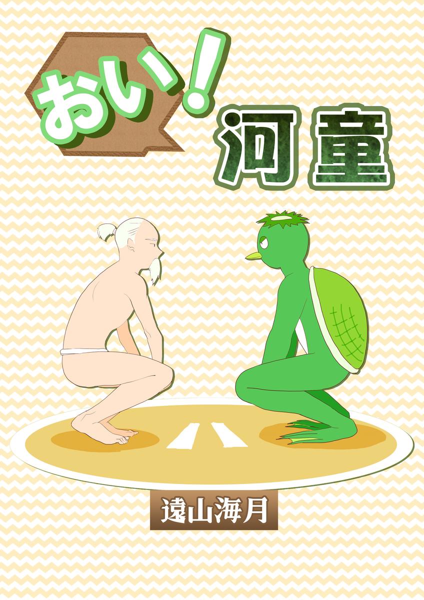 f:id:hoshinosunabunko:20190711164701j:plain