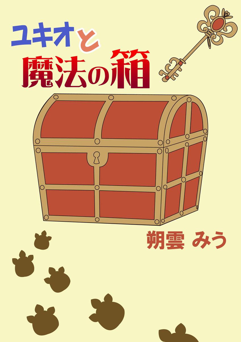 ユキオと魔法の箱