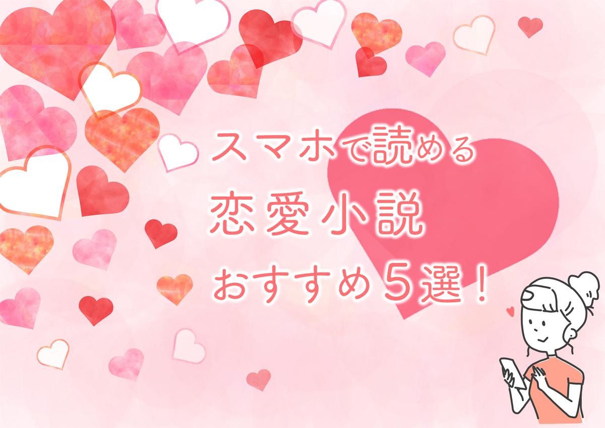 【2019年最新版】スマホで読める恋愛小説おすすめ5選!