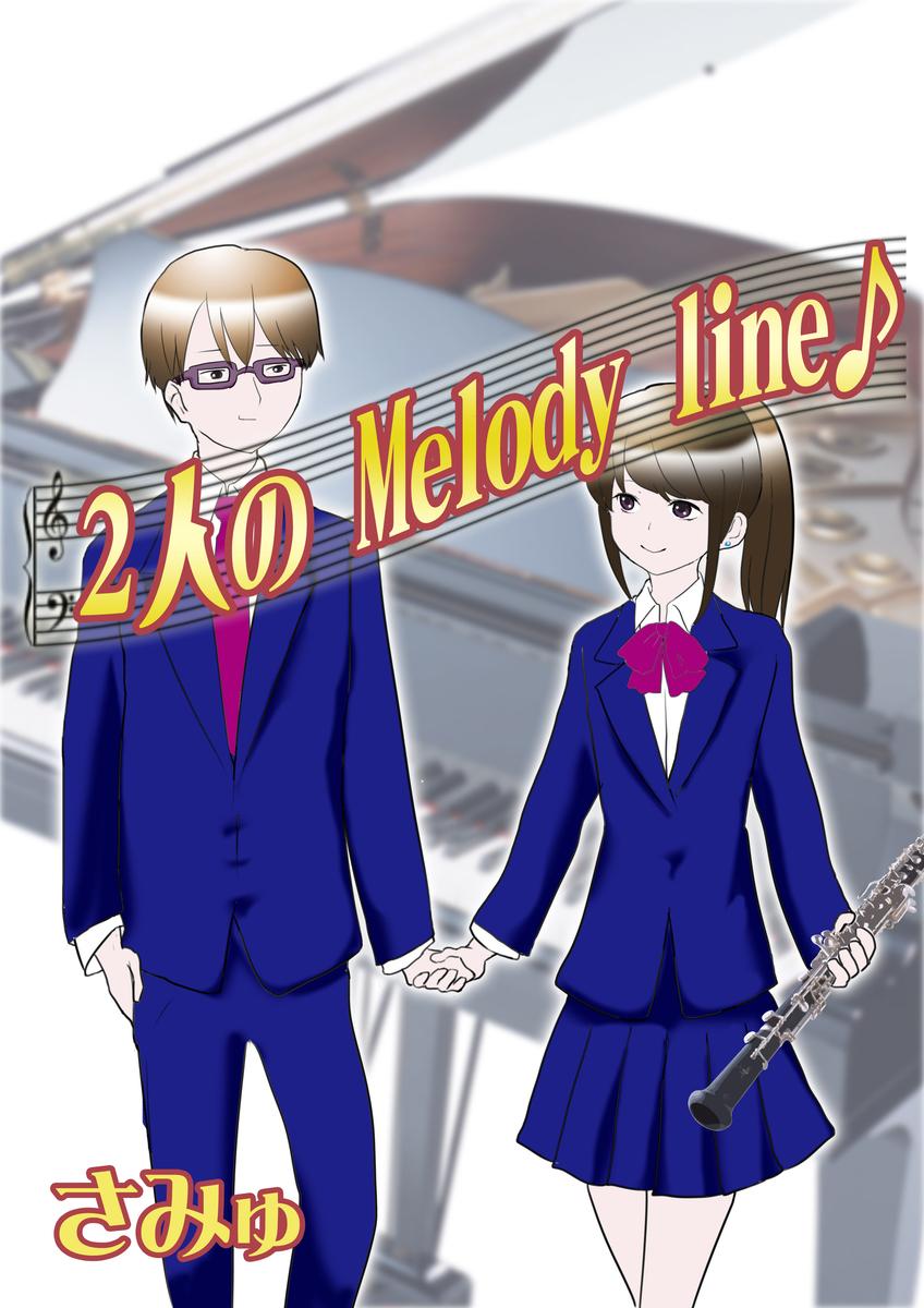 2人のMelody line♪