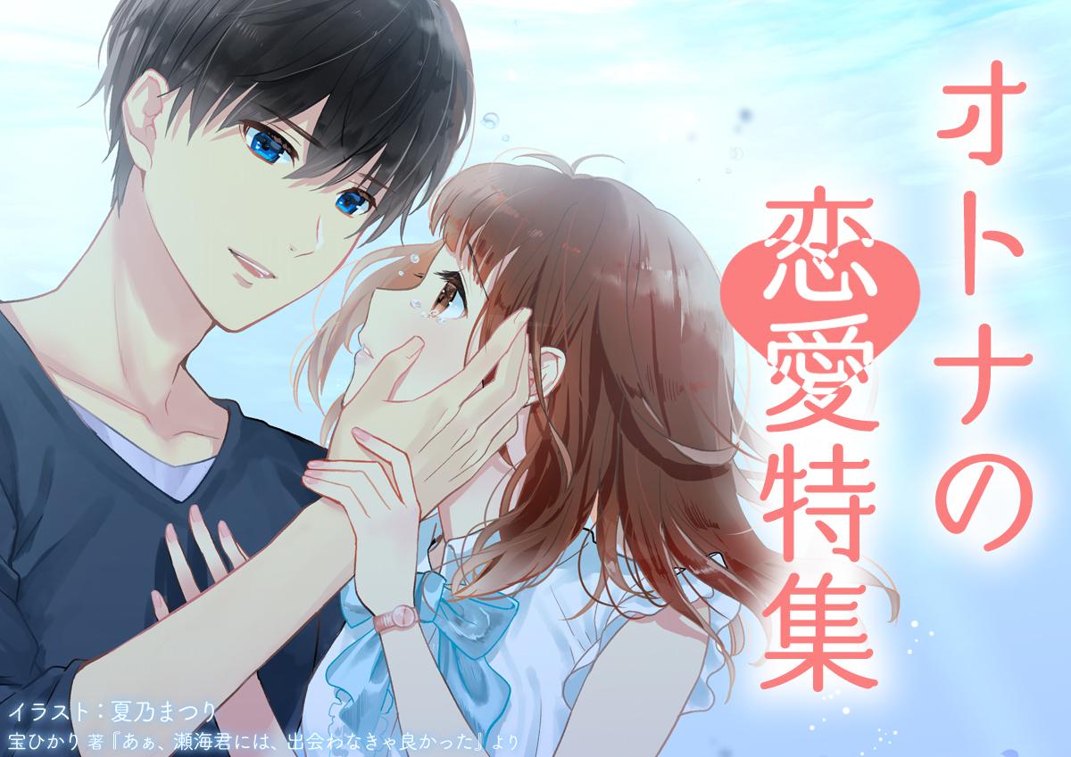 スマホで読める!オトナの恋愛小説特集!