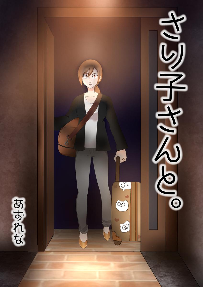 f:id:hoshinosunabunko:20200311170506j:plain