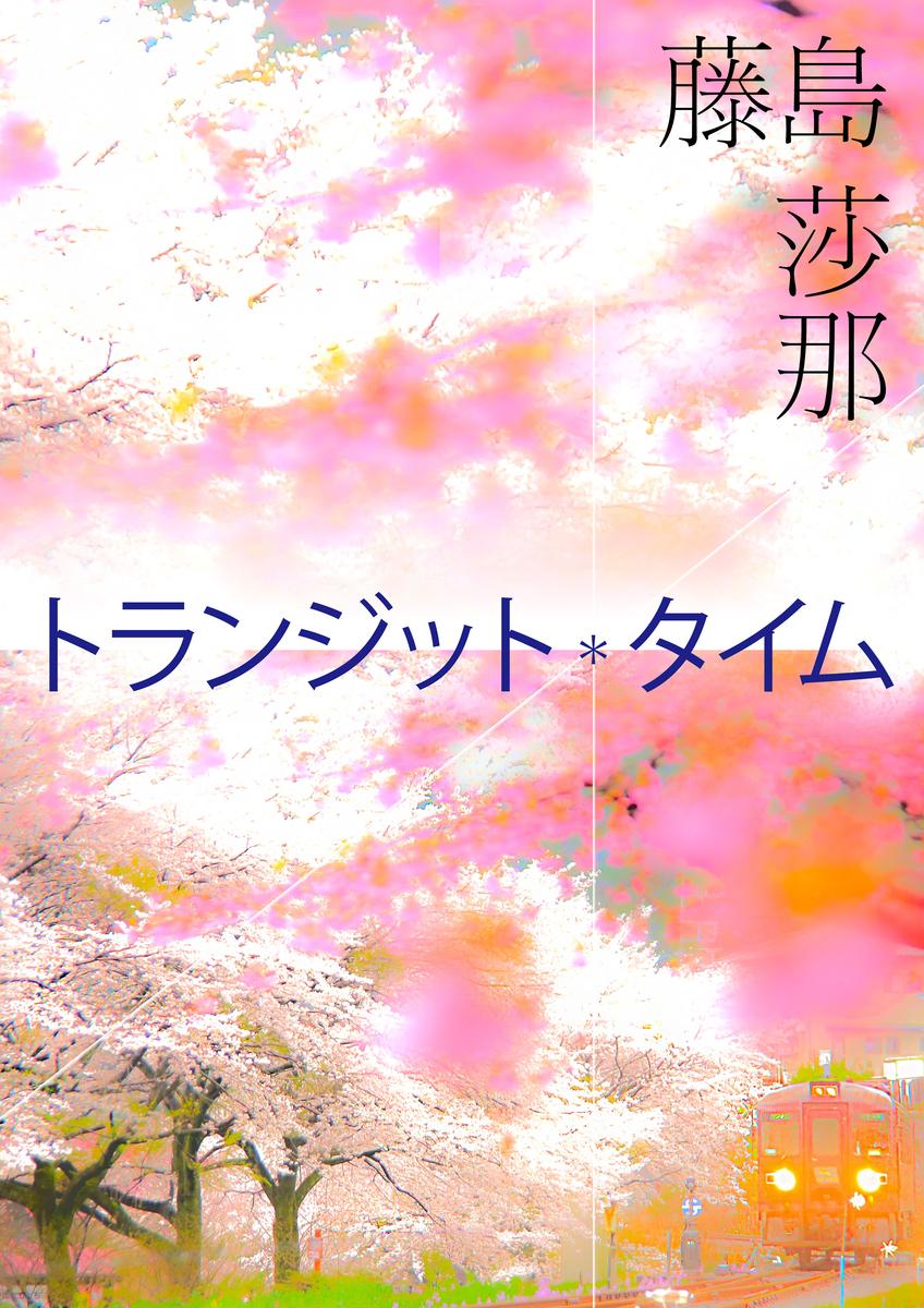 f:id:hoshinosunabunko:20200819132754j:plain