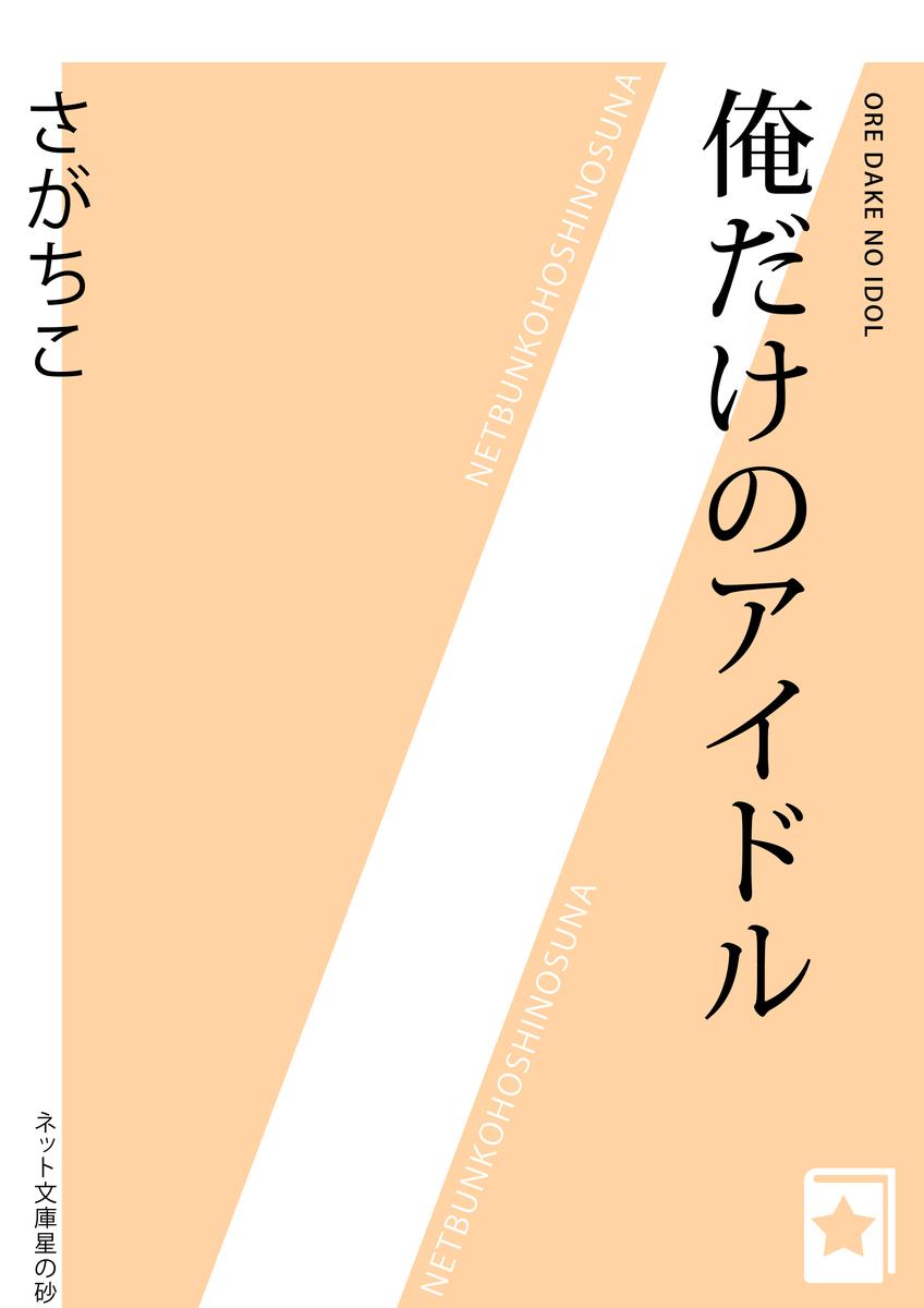 f:id:hoshinosunabunko:20200819134244j:plain
