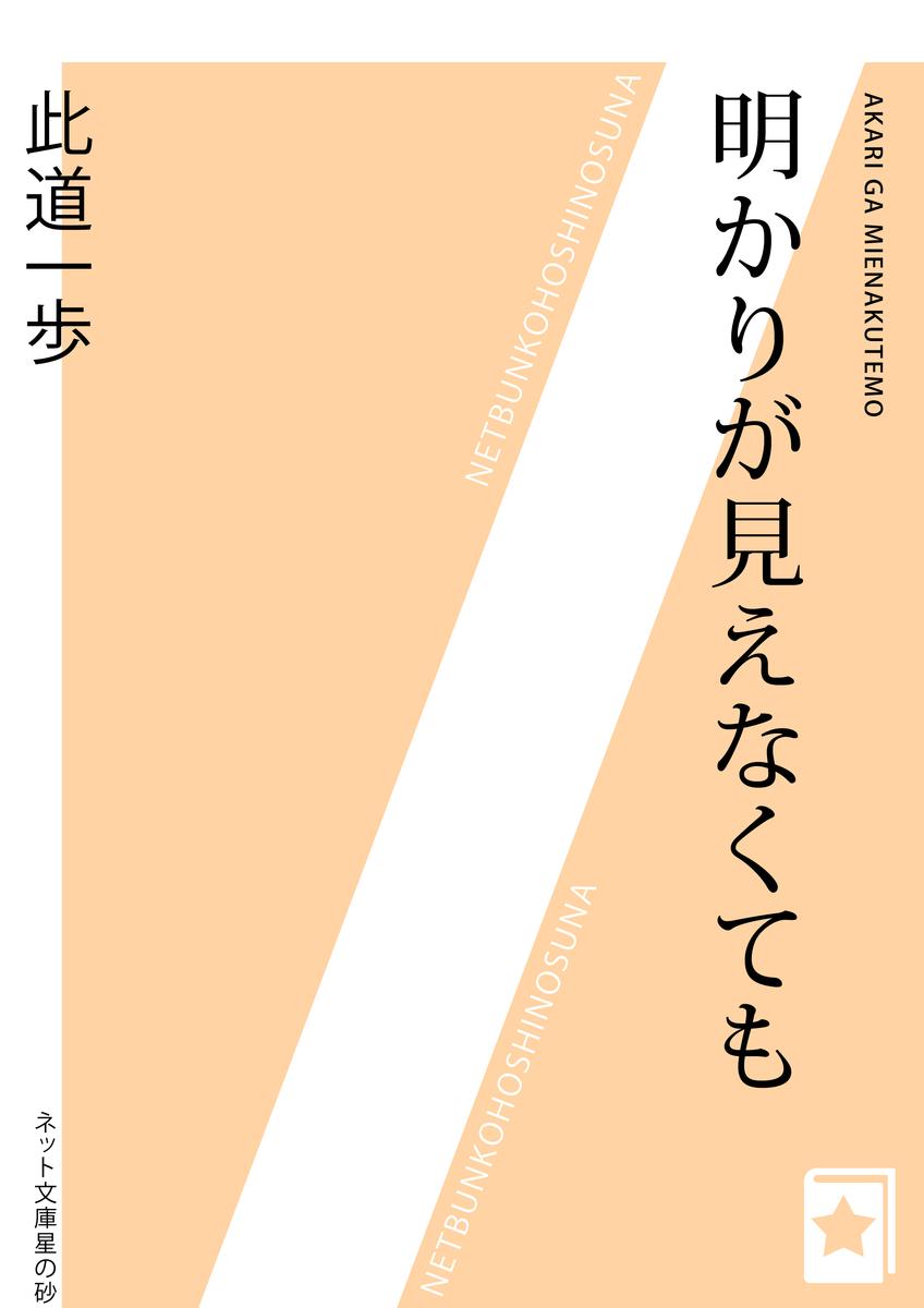 f:id:hoshinosunabunko:20201003164706j:plain
