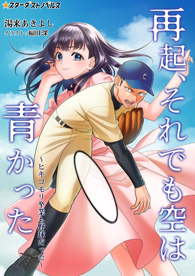 f:id:hoshinosunabunko:20210716162709j:plain