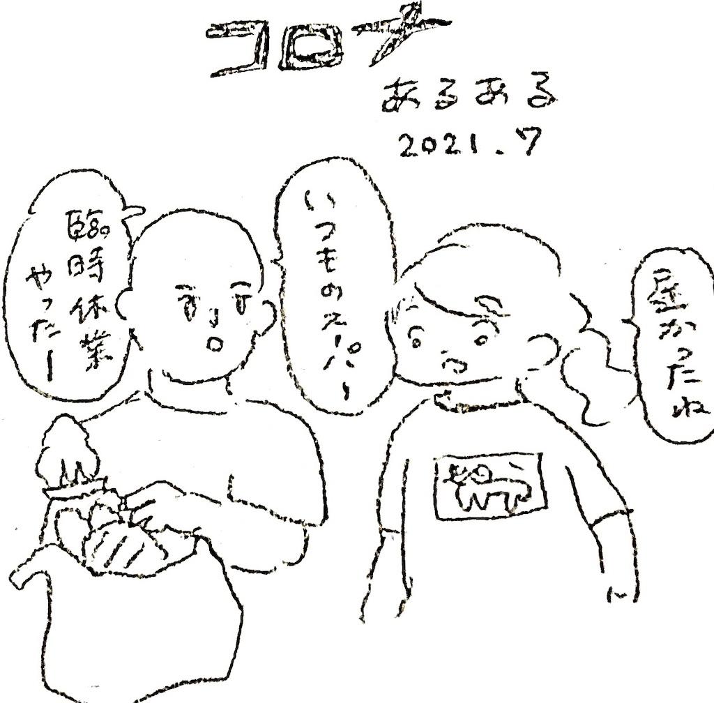 f:id:hoshisarami:20210712221529j:image