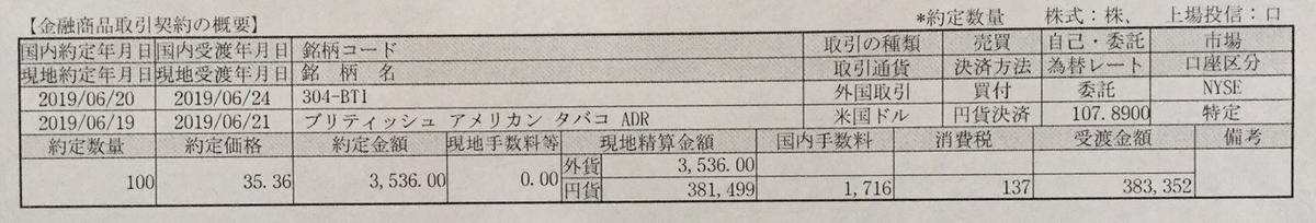 f:id:hoshizoranozomu:20190915105647j:plain