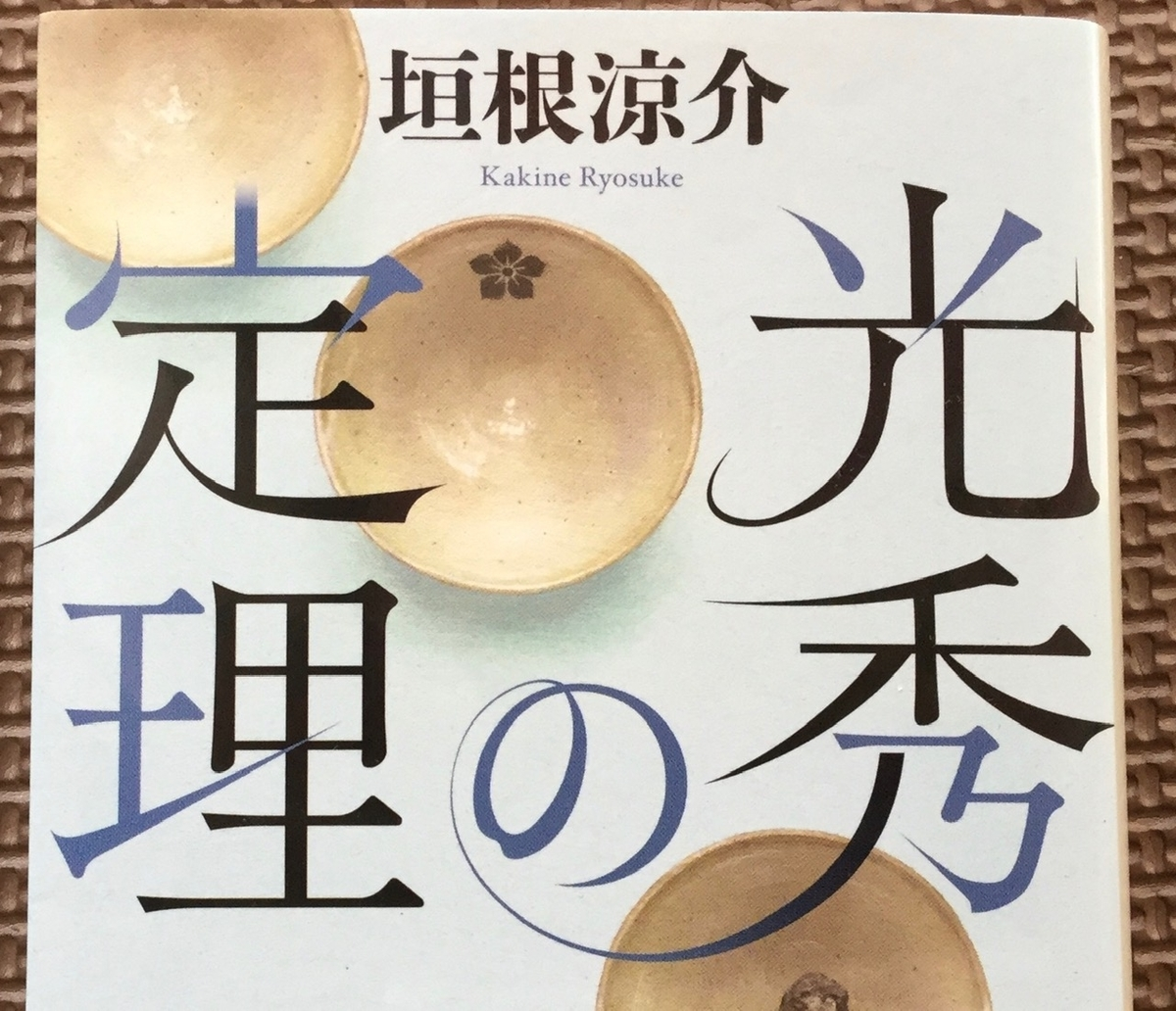f:id:hoshizoranozomu:20191110105411j:plain