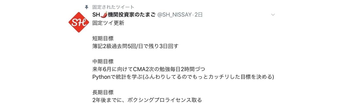 f:id:hoshizoranozomu:20191117105542j:plain