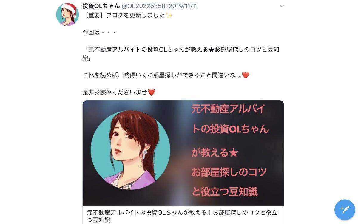 f:id:hoshizoranozomu:20191124110921j:plain