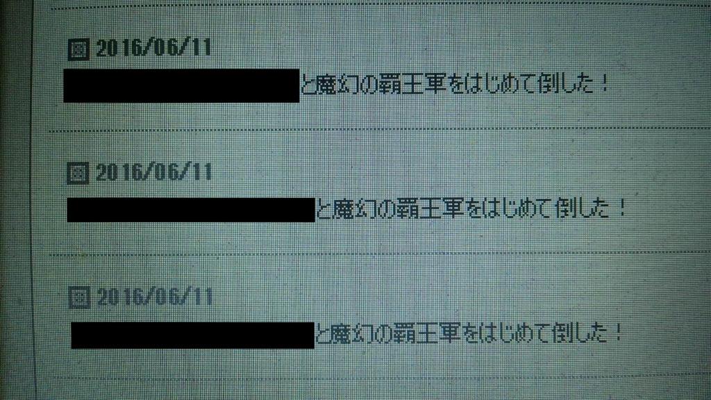 f:id:hoshizukuyo:20160611111301j:plain