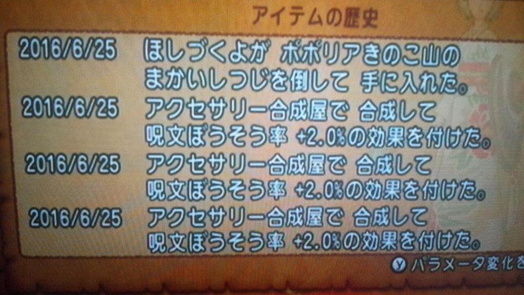 f:id:hoshizukuyo:20160625180322j:plain
