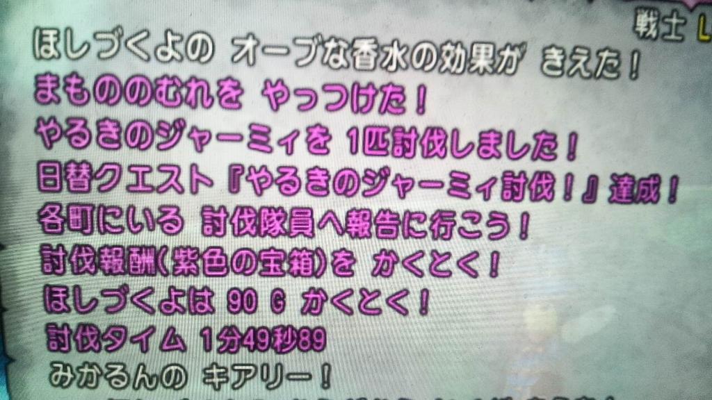 f:id:hoshizukuyo:20170221162728j:plain