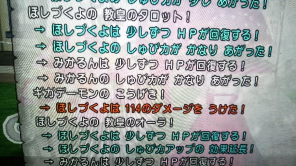 f:id:hoshizukuyo:20170530112305j:plain