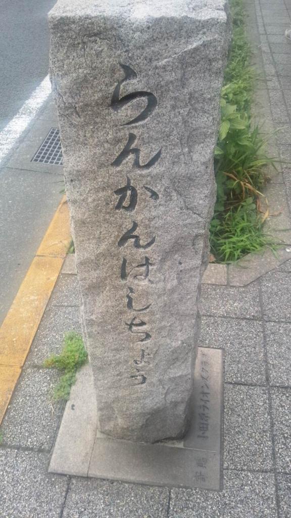 f:id:hoshizukuyo:20170806225104j:plain