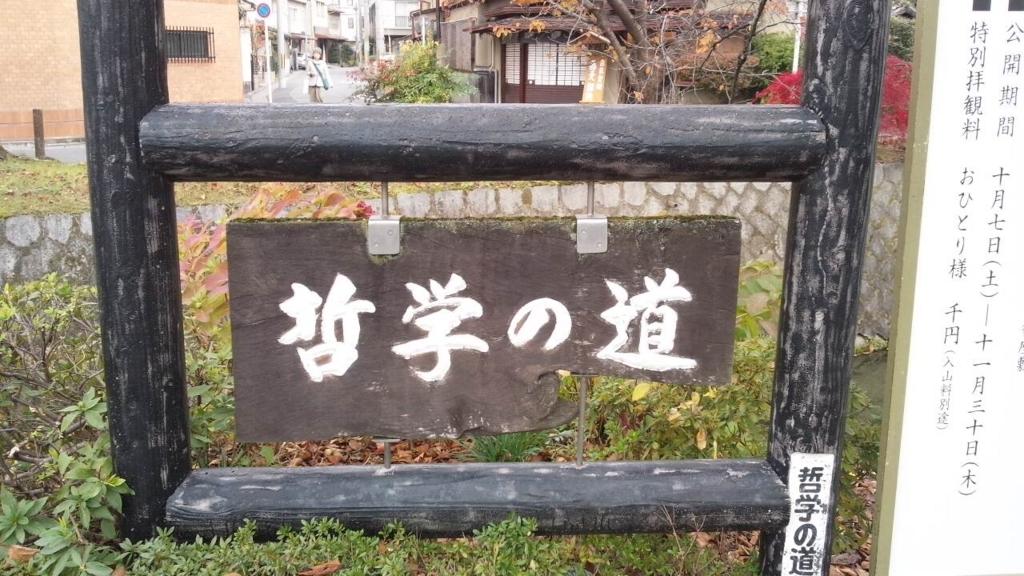 f:id:hoshizukuyo:20171128124627j:plain