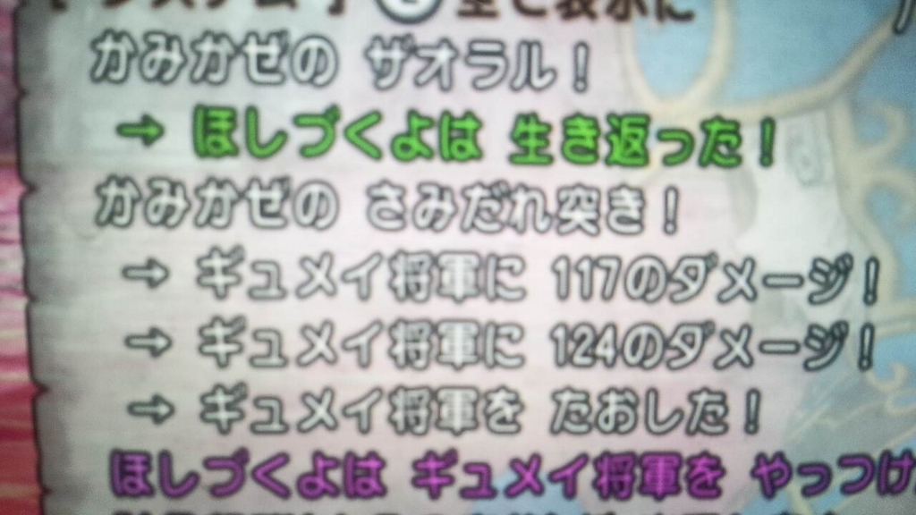 f:id:hoshizukuyo:20171231052818j:plain