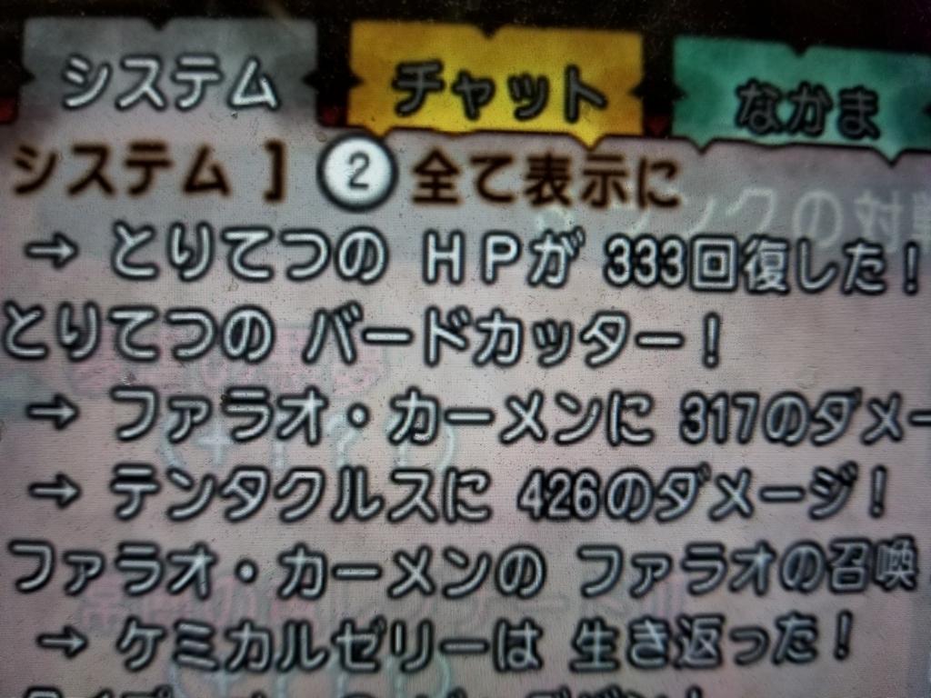 f:id:hoshizukuyo:20180622032644j:plain