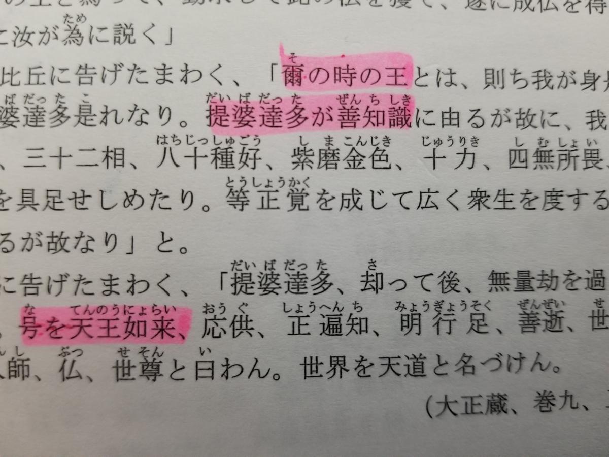 f:id:hoshizukuyo:20190603221333j:plain