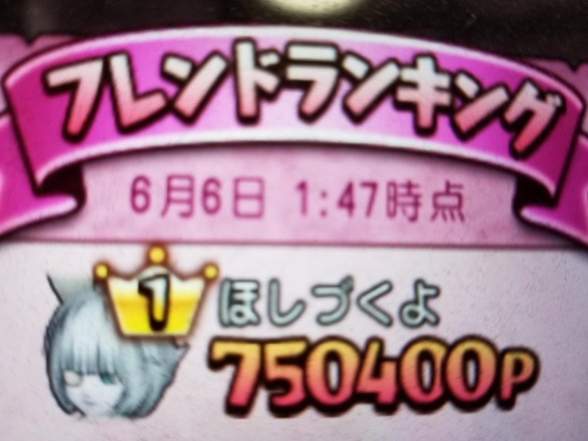 f:id:hoshizukuyo:20190606043312j:plain