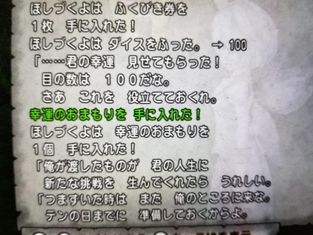 f:id:hoshizukuyo:20190610080012j:plain