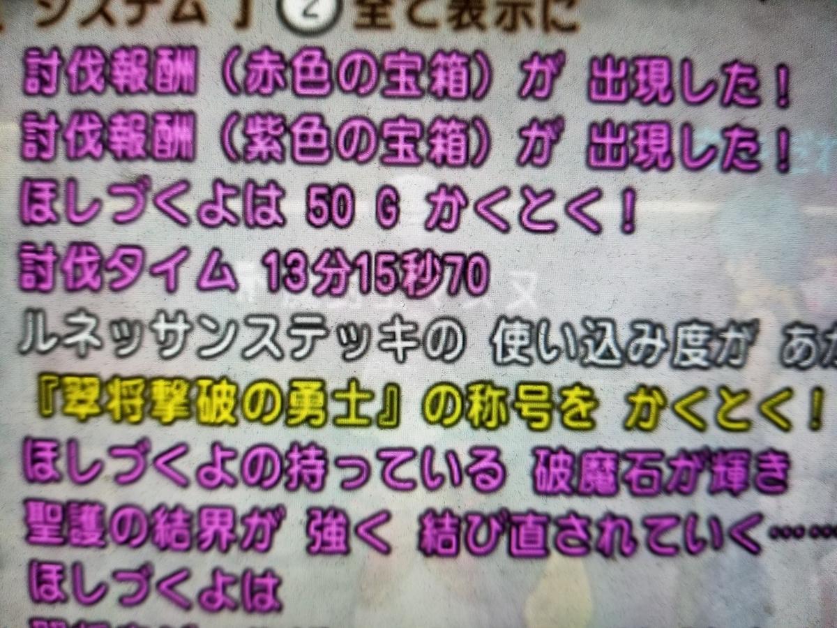 f:id:hoshizukuyo:20190619014912j:plain